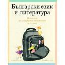 Български език и литература: Помагало по избираема подготовка за 3. клас