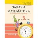 Задачи по математика за бързоуспяващи ученици за 3. клас
