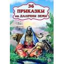 36 приказки от далечни земи
