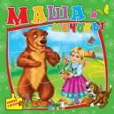 Книжка с пъзели - Маша и мечокът