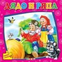 Книжка с пъзели - Дядо и ряпа