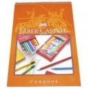 Скицник спирала офсетов картон Faber-Castell