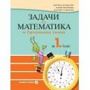 Задачи по математика за бързоуспяващи ученици 1 кл.