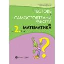 Тестове и самостоятелни работи по математика за 2. клас