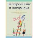 Български език и литература за 4. клас Помагало ИП