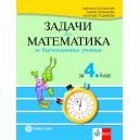 Задачи по математика за бързоуспяващи ученици 4 кл.