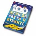 Активни карти-100 игри за света и буквите