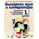 Български език и литература: Помагало за избираема подготовка за 1. клас