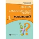 Тестове и самостоятелни работи по математика за 1. клас