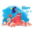 FINDING Dory блок No4 20л