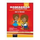 Помагало по български език за 1. клас - I част вариант 2.
