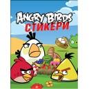 Angry Birds - Книжка със стикери и игри