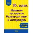Изпитни тестове по български език и литература