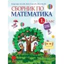 Сборник по математика 1 клас