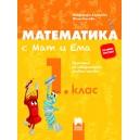 Математика с Мат и Ема за 1. клас