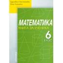 Книга за ученика по математика за 6 клас