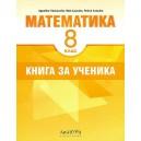 Книга за ученика по математика за 8. клас.