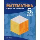 Книга за ученика по математика за 5 клас.