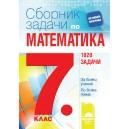 Сборник задачи по математика за 7. клас. 1820 задачи