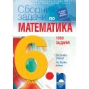 Сборник задачи по математика за 6. клас. 1350 задачи