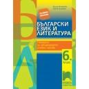 Български език и литература. Помагало за избираемите учебни часове за 6 клас