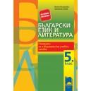 Български език и литература. Помагало за избираемите учебни часове за 5 клас