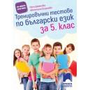 Тренировъчни тестове по български език за 5. клас