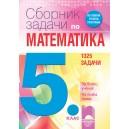 Сборник задачи по математика за 5. клас.