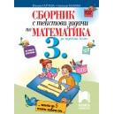 Сборник с текстови задачи по математика за 3. клас