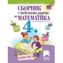 Сборник с текстови задачи по математика за 4. клас