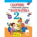 Сборник с текстови задачи по математика за 2 клас