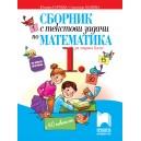 Сборник с текстови задачи по математика за 1 клас