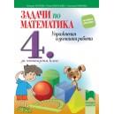 Задачи по математика. Упражнения и домашни работи за 4. клас