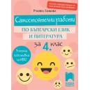 Самостоятелни работи по български език и литература за 4. клас