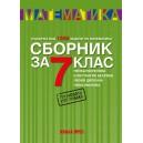Сборник по математика 7 клас