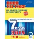 Нови тестове по български език и литература за външното оценяване и приема след 7 клас + CD с текстове за преразказ