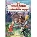 30 Приказки на славянските народи
