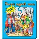 Книжака с пъзели - Болен здрав носи