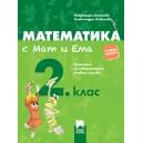 Математика с Мат и Ема за 2. клас. Помагало за избираемите учебни часове