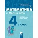 Математика с Мат и Ема за 4. клас. Помагало за избираемите учебни часове