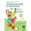 Български език и литература 2. клас. Помагало за избираемите учебни часове