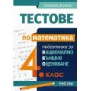 Тестове по математика за 4. клас. Подготовка за национално външно оценяване