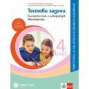 Тестови задачи по български език и литература и математика. Подготовка за национално външно оценяване в 4. клас
