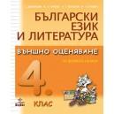 Български език и литература. Външно оценяване за 4. клас