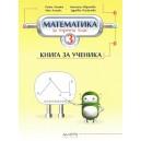 Книга за ученика по математика за 3. клас