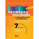 Примерни тестове по български език и литература за 7. клас за външно оценяване