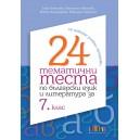 24 тематични теста по български език и литература за 7. клас
