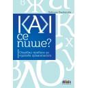 Как се пише? Основни правила за езикова грамотност