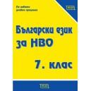 Български език за НВО за 7. клас