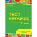 Тест по математика за 7. клас